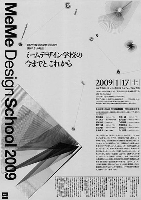 MeMe Design School. Nobuhiro Matsui. 2009. - Gurafiku: Japanese Graphic Design