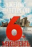 6-я мишень. Начните читать книги Паттерсон Джеймс в электронной онлайн библиотеке booksonline.com.ua. Читайте любимые книги с мобильного или ПК бесплатно и без регистрации.