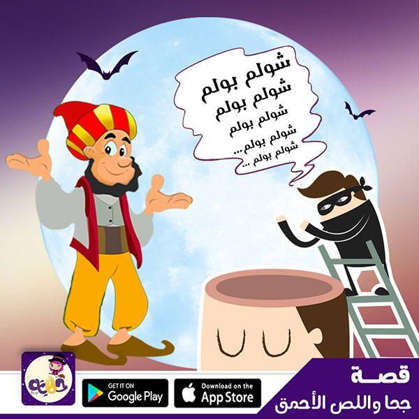 قصص مضحكة للاطفال قصة مسمار جحا من نوادر جحا تطبيق حكايات بالعربي Google Play App Family Guy