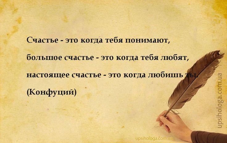 Счастье — это когда тебя понимают, большое счастье — это когда тебя любят, ...
