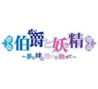 HakuShaku to Yosei