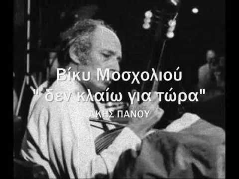 Στίχοι& μουσική: Άκης Πάνου. Πρώτη εκτέλεση: Βίκυ Μοσχολιού, δίσκος 45 στροφών, 1969. Άλλες ερμηνείες: Ελευθερία Αρβανιτάκη. Δεν κλαίω που φεύγεις δεν κλαίω ...