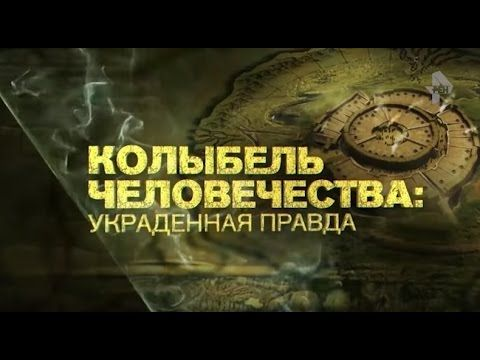 Колыбель человечества: украденная правда. РЕН-ТВ - YouTube