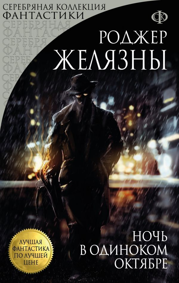НОЧЬ В ОДИНОКОМ ОКТЯБРЕ (A Night in the Lonesome October) by Roger Zelazny, ЭКСМО, Russia, 2016