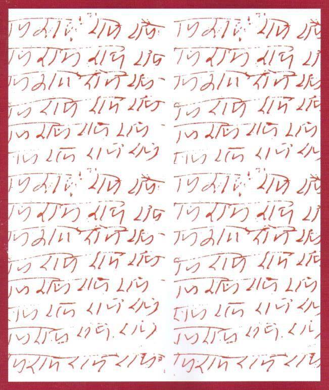 "Ram, Ram, Ram, Ram, Ram |  in the handwriting of Neem Karoli Baba, from his ""journal"","