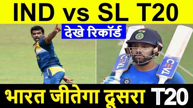 ind vs sl t20 : 2nd T20 cricket match india will beat srilanka in indore match https://youtu.be/oZVO0XagWSk