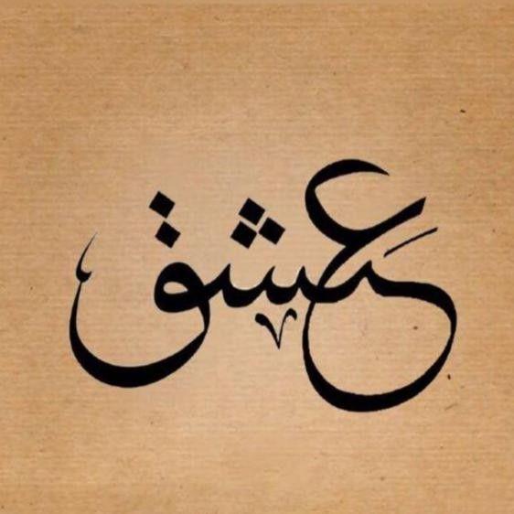 удача на арабском в картинках идеальную девушку