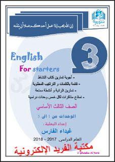 حل تمارين كتاب النشاط الإنجليزي للصف الثالث الإبتدائي سوريا Book Activities Activities Books