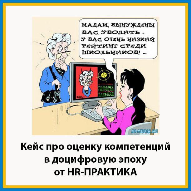 http://hr-praktika.ru/blog/case/metody-otsenki-kompetentsij-demonstriruem-tipovuyu-oshibku-otseni-to-ne-znayu-chto-v-detskom-kejse/ - статья блога Hr-Практика