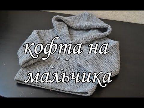 """Кофточка регланом с капюшоном на мальчика"" (Blouse Raglan hooded boy) — Яндекс.Видео"