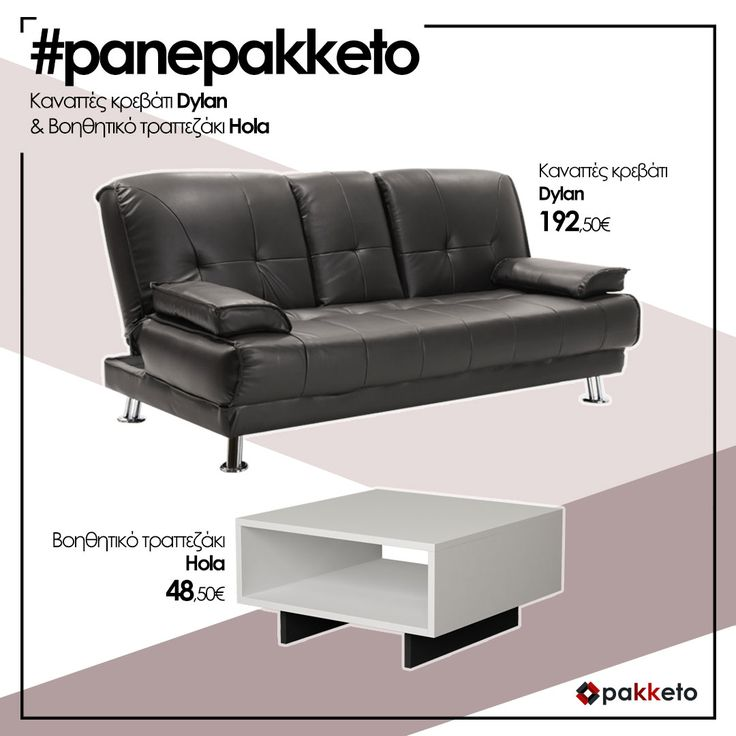 #panePakketo στον επαγγελματικό σου χώρο! Ο χώρος εργασίας σου αποκτά κύρος και μοντέρνα αίσθηση στη στιγμή με τον 3θέσιο καναπέ-κρεβάτι Dylan PVC σε καφέ χρώμα και το super μοντέρνο τραπεζάκι Hola σε λευκό! Ανακάλυψέ τα εδώ http://bit.ly/pakketo_kanapes_Dylan και εδώ http://bit.ly/pakketo_TrapeziVoithitiko_Hola