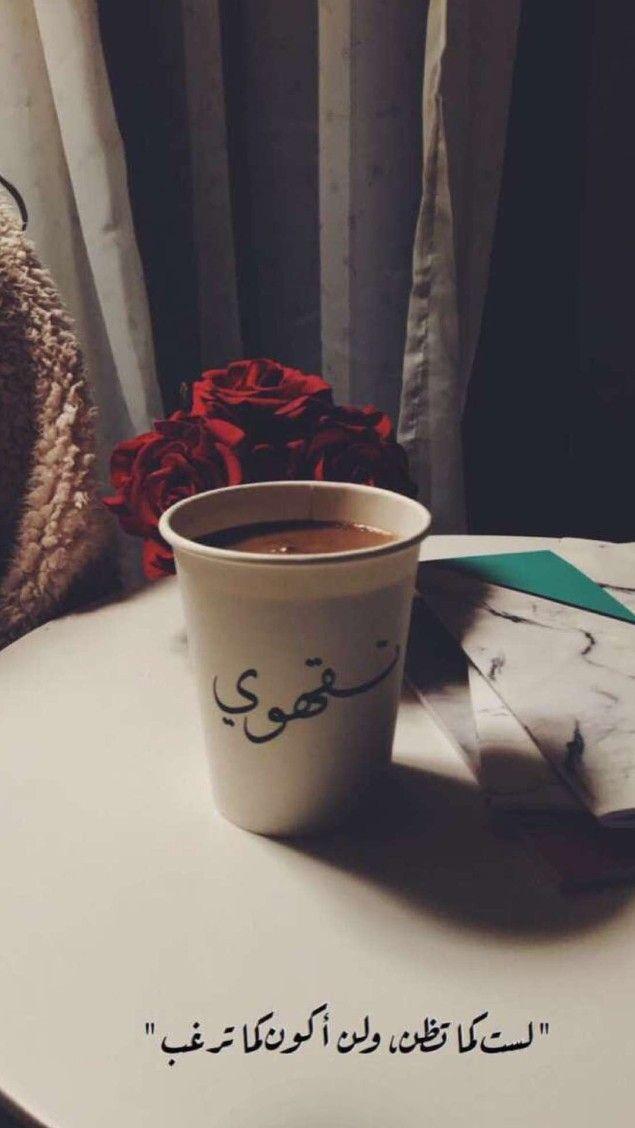 كتابه على الاكواب الورقيه Photo Quotes Coffee Painting Arabic Quotes
