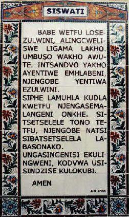 Worship & Praise: The Lord's Prayer In ( Siswati )