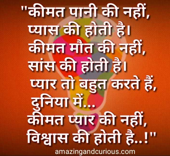 Best Motivational Thoughts In Hindi On Life With Images Amazing