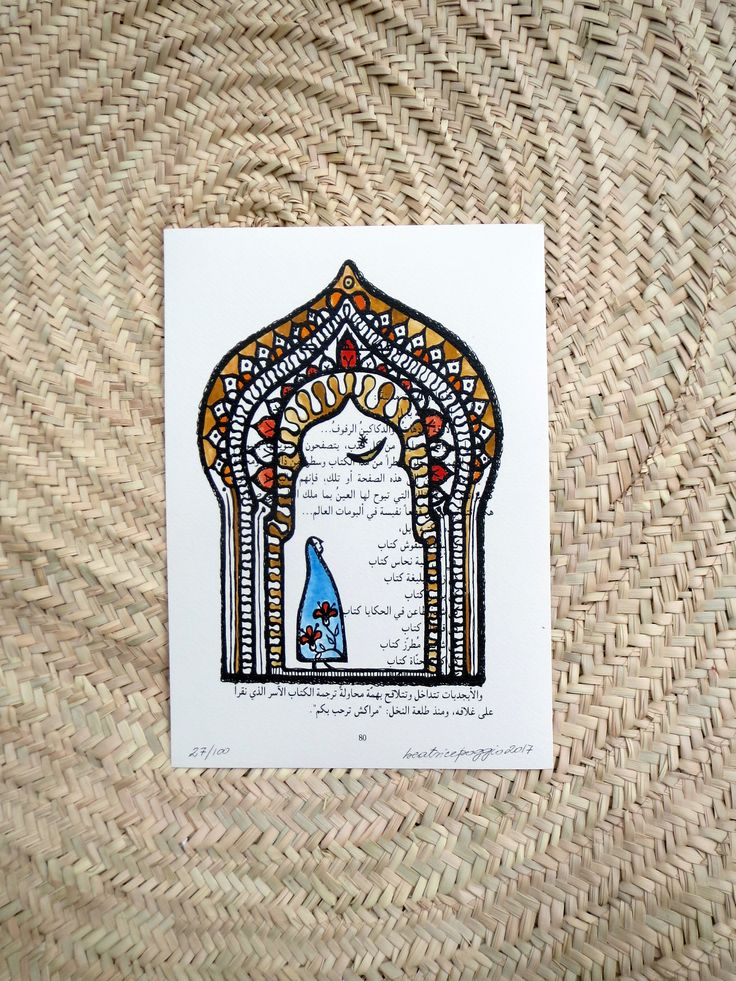 Watercolour art print, woman and moon, Moroccan inspired print, Ethnic home decor, arabic calligraphy, book page print, moroccan window by BeatricePoggioArt on Etsy