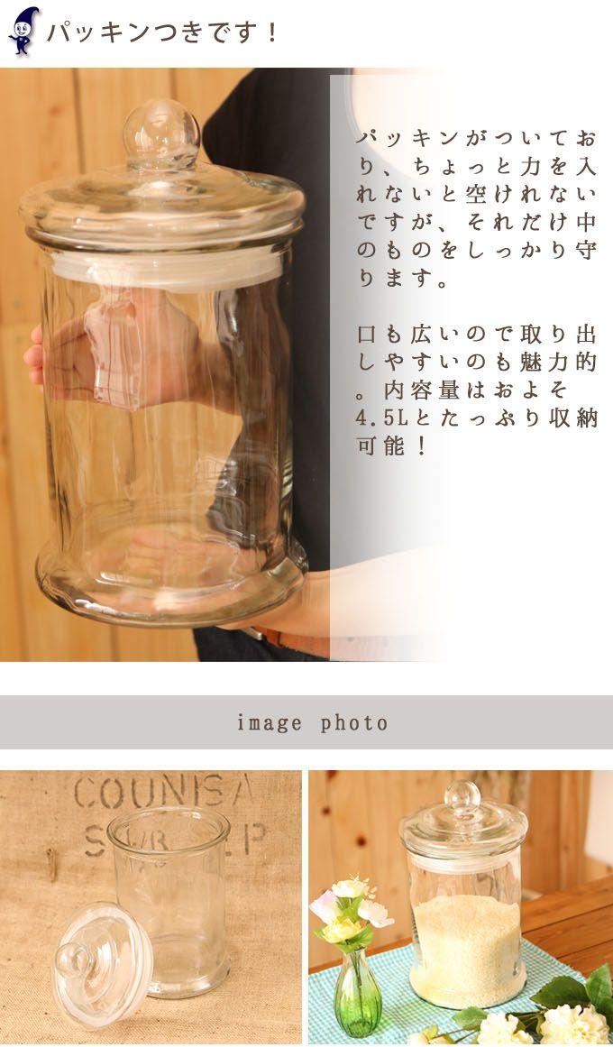 【楽天市場】『 DULTON ダルトン ガラスジャー GLASS JAR 1001 』調味料入れ ガラスキャニスター ビン ガラス瓶 キャニスター シュガーポット ガラス容器 ガラスポット 米びつ ドッグフード入れ キャットフード入れ おしゃれ オシャレ お洒落 シンプル レトロ シャビーシック:plank 楽天市場店