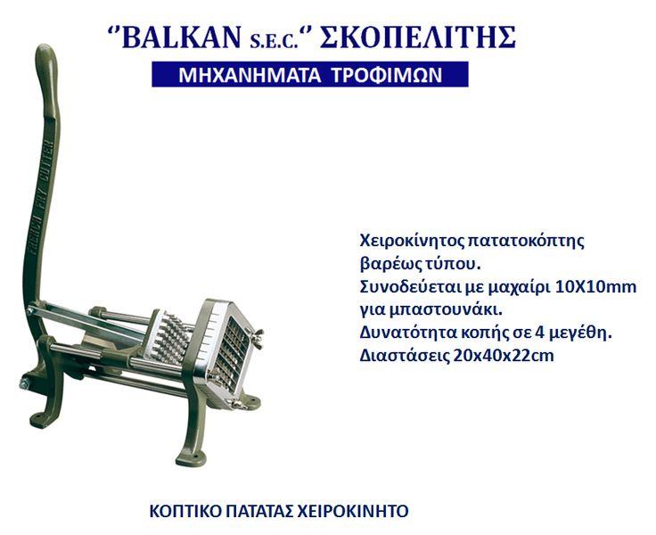 ΧΕΙΡΟΚΙΝΗΤΟΣ ΠΑΤΑΤΟΚΟΠΤΗΣ BALKAN SEC ΣΚΟΠΕΛΙΤΗΣ  ΧΕΙΡΟΚΙΝΗΤΟΣ ΠΑΤΑΤΟΚΟΠΤΗΣ  ΒΑΡΕΟΥ ΤΥΠΟΥ  ΣΥΝΟΔΕΥΕΤΑΙ ΜΕ ΜΑΧΑΙΡΙ ΚΟΠΗΣ 10x10 ΜΠΑΣΤΟΥΝΑΚΙ http://www.balkansec.eu/index.php… ΠΛΗΡΟΦΟΡΙΕΣ 6936707893 / 2105234371  #ΚΟΠΗ_ΠΑΤΑΤΑΣ #ΕΣΤΙΑΤΟΡΙΟ #ΞΕΝΟΔΟΧΕΙΟ #ΤΑΒΕΡΝΑ #ΕΞΟΠΛΙΣΜΟΣ_ΚΟΥΖΙΝΑΣ #ΤΗΓΑΝΙΤΗ_ΠΑΤΑΤΑ