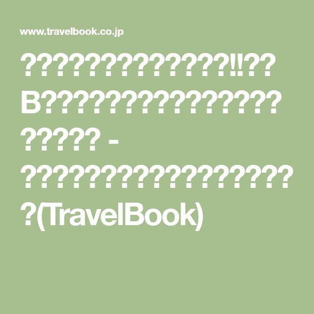 【台北】食べなきゃ勿体ない!!台湾B級グルメ断トツ人気の胡椒餅が食べれるお店 - おすすめ旅行を探すならトラベルブック(TravelBook)