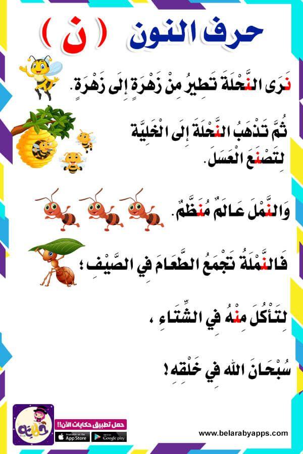قصة حرف النون قصص الحروف الهجائية بالصور بالعربي نتعلم Arabic Alphabet For Kids Learn Arabic Alphabet Arabic Alphabet