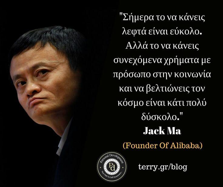 Ο Πλουσιότερος Άνθρωπος Της Κίνας – Jack Ma – Γνωμικά Για Επιτυχία