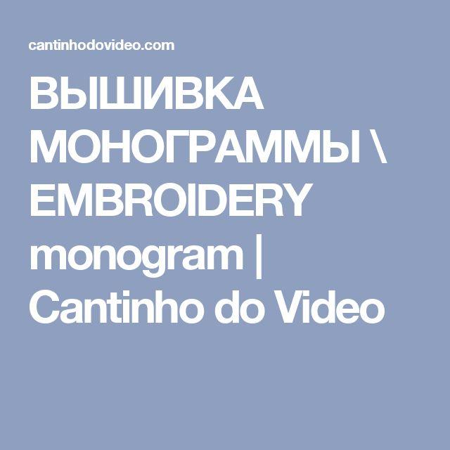 ВЫШИВКА МОНОГРАММЫ  \   EMBROIDERY monogram | Cantinho do Video
