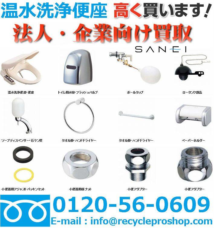 三栄水栓製作所は、水栓金具(浴室、キッチン、洗面所、トイレ)、シャワー、止水栓バルブ、接手、配管部品、トイレ・排水・バス部品、散水器具などを買取りしています。