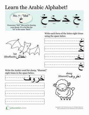 Third Grade Arabic Foreign Language Worksheets: Arabic Alphabet for Children: Kha