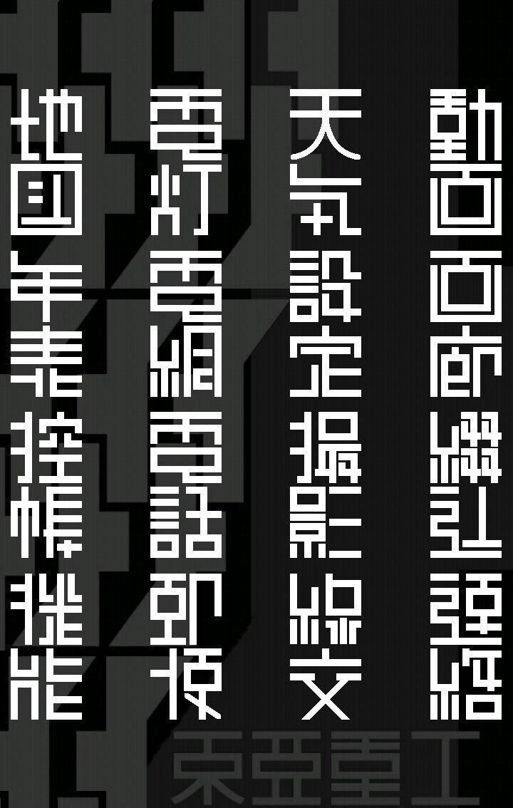 荒地さんのひとこと: 弐瓶勉フォント風のアイコン集です。 文字は左上から、地図、年表、控帳、機能(アプリ)、電灯、電話、郵便(メール)、天気、設定、撮影、線交(line)、動画、画廊(ギャラリー)、綴込(ファイルマネージャー)、連絡(帳)、となってます。 #弐瓶勉 シドニアの騎士 BLAME! 東亜重工
