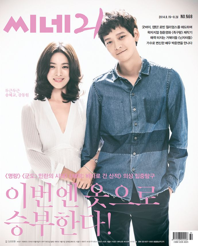 3rd Batch Of Spreads Of Kang Dong Won & Song Hye Kyo From Vogue Korea's September Issue + The Duo Cover Cine21′s No. 968 | Couch Kimchi
