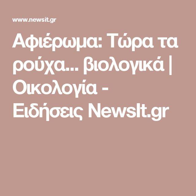 Αφιέρωμα: Τώρα τα ρούχα... βιολογικά | Οικολογία - Ειδήσεις NewsIt.gr