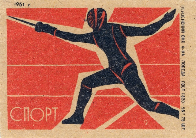 russian matchbox label - fencing