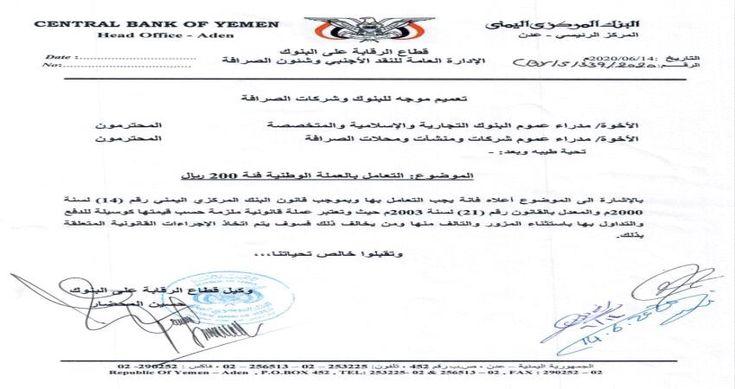 وثيقة رسمية تكشف عن رفض ابناء المحافظات الجنوبية التعامل بالعملة الجديدة Yemen