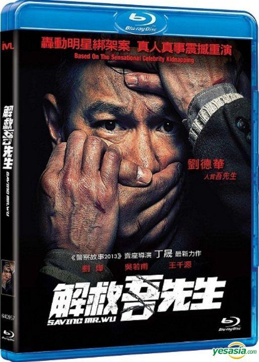Saving Mr. Wu (2015) (Blu-ray) (Hong Kong Version) [Andy Lau]