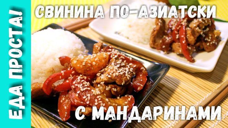 Свинина по- азиатски с мандаринами