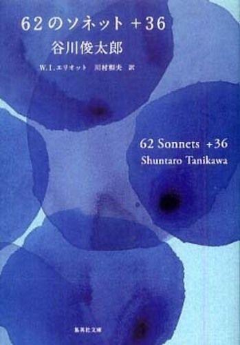 """62 Sonnets+36"" / Shuntaro Tanikawa   「62のソネット+36」・谷川俊太郎"