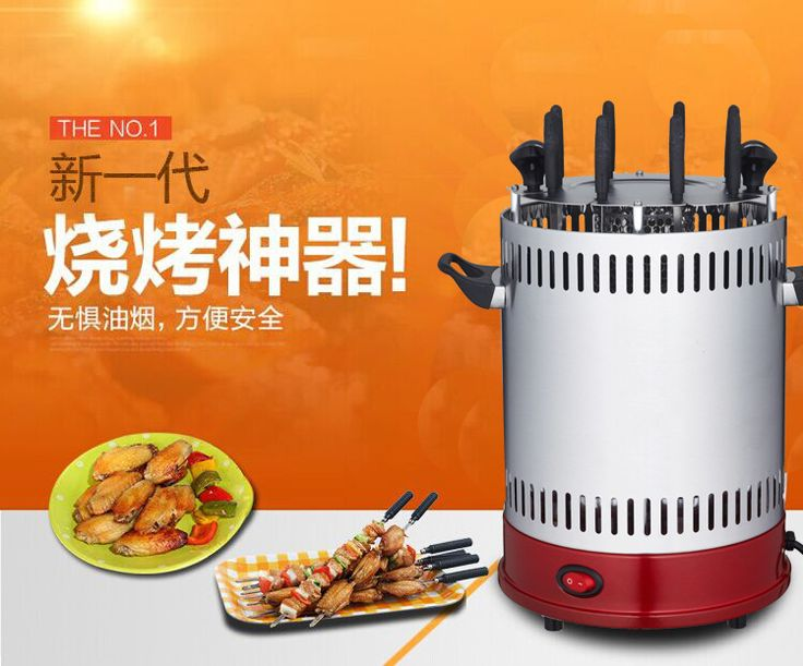 8 fork barbecue machine 110V Voltage Rotary barbecue machine Smokeless barbecue machine 360 degree vertical Barbecue grill