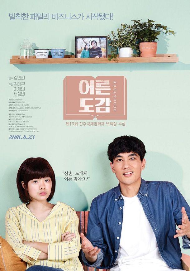 Sinopsis Adulthood 2018 Film Korea Random Movies Film