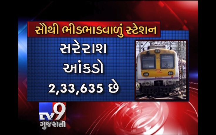 Mumbai : Dombivali has beaten CST, Thane and Kalyan railway station to become the most crowded and fare generating suburban station in the Mumbai division on Central Railway (CR), an RTI query has revealed in Mumbai. The reply to a query filed by activist Anil Galgali said that a total of 2,33,635 passengers travel through this suburban station on a daily basis and Rs 14,94,538 is collected via fares from there everyday.