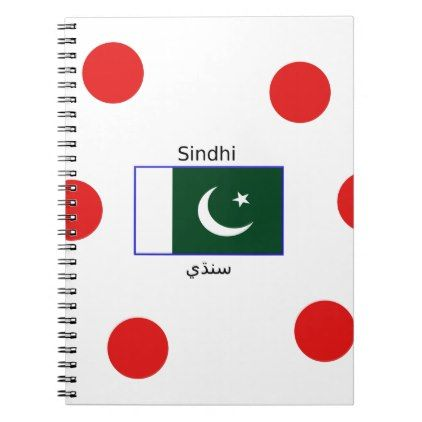 #Sindhi Language And Pakistan Flag Design Notebook - #office #gifts #giftideas #business