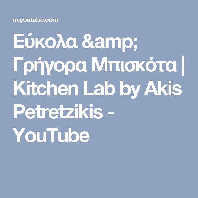 Εύκολα & Γρήγορα Μπισκότα | Kitchen Lab by Akis Petretzikis - YouTube