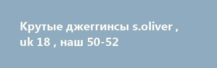 Крутые джеггинсы s.oliver , uk 18 , наш 50-52 http://brandar.net/ru/a/ad/krutye-dzhegginsy-soliver-uk-18-nash-50-52/  Джеггинсы – это своеобразный гибрид между леггинсами и особо актуальными в последние сезоны обтягивающими джинсами. По внешнему виду они отдалённо напоминают леггинсы, потому что шьются из такой же практичной и удобной в носке стрейчевой ткани и имеют эластичный пояс. Но в то же время ткань обязательно искусно окрашена под джинс, поэтому издалека найти отличие от обыкновенных…