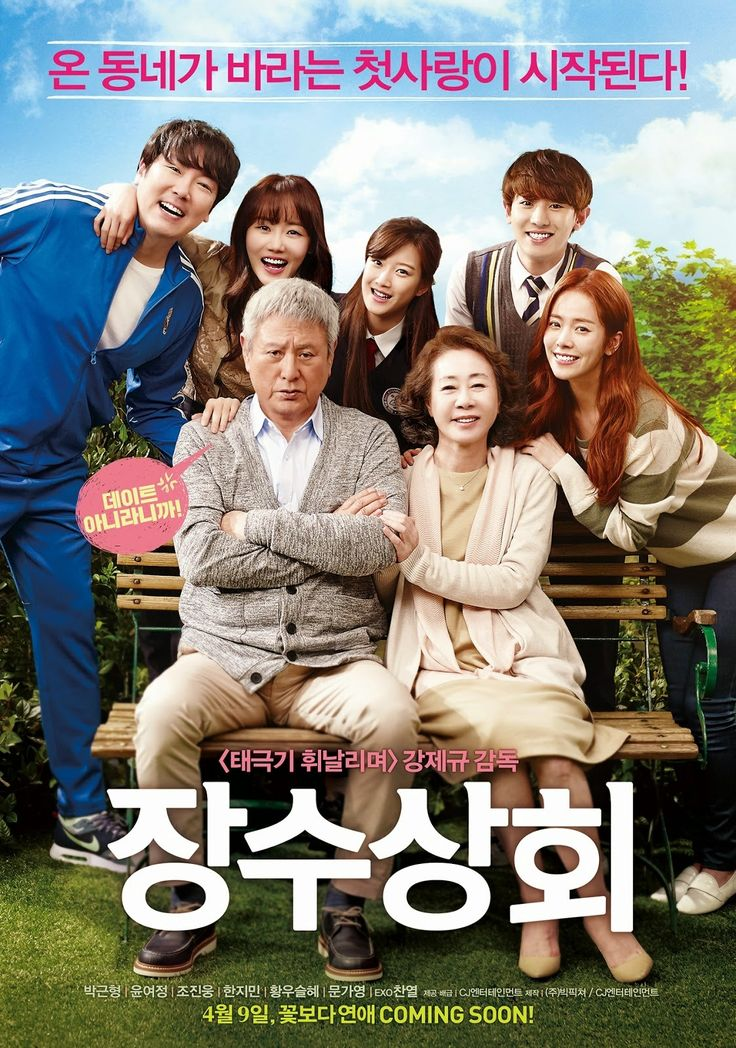 Resultado de imagen para pure love korean movie banner