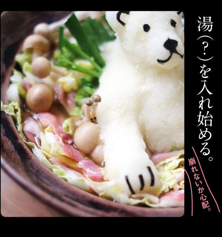 シロクマ鍋☆ : お料理王国2(2014年1月28日?8月12日)