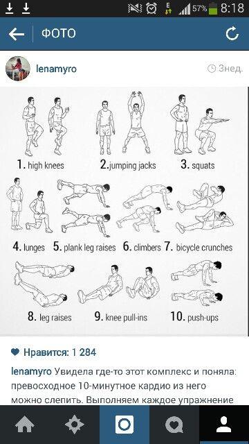 десятиминутная кардио тренировка