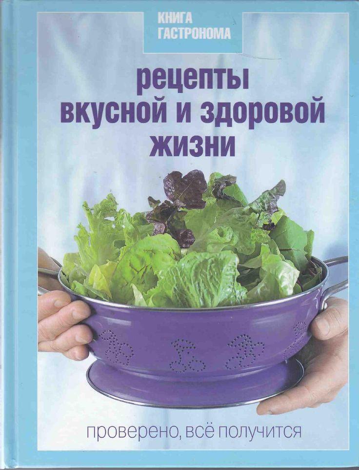 Соловьев С. - Рецепты вкусной и здоровой жизни (Книга гастронома) - 2010.pdf