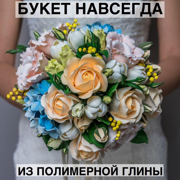 СВАДЕБНЫЙ БУКЕТ НАВСЕГДА . 👰 Букет невесты – символ нежности и невинности, знак любви и верности. А теперь представьте, что он останется у ВАС НАВСЕГДА.....😉 . 💐 Букет из полимерной глины выдержит любые капризы природы. ☝🏻️Невероятно легкий и достаточно прочный. . 👍🏻Не теряет цвет от времени так как выполнен из высококачественного материала - японской ГЛИНЫ claycraft by DECO. . 🌺 Хотите пионы в феврале, а ландыши в сентябре? Можно выбрать любые цветы. . ☝🏻Вместе с букетом можно…