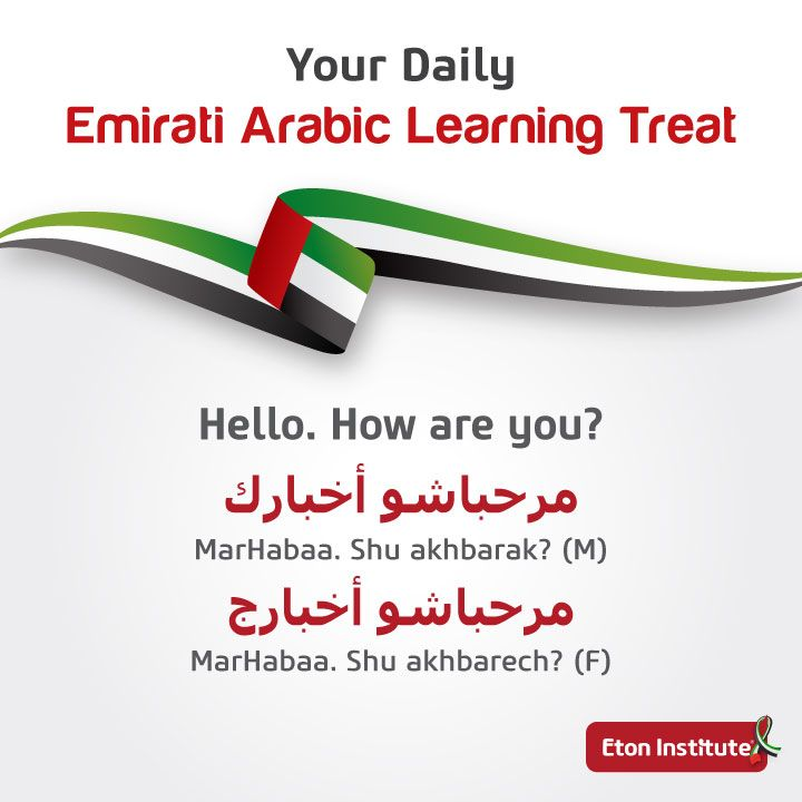 "Your first Emirati ‪‎Arabic‬ Learning Treat! Learn how to say ""‪Hello‬. How are you?"" to start a conversation with your ‪‎Emirati‬ friends."