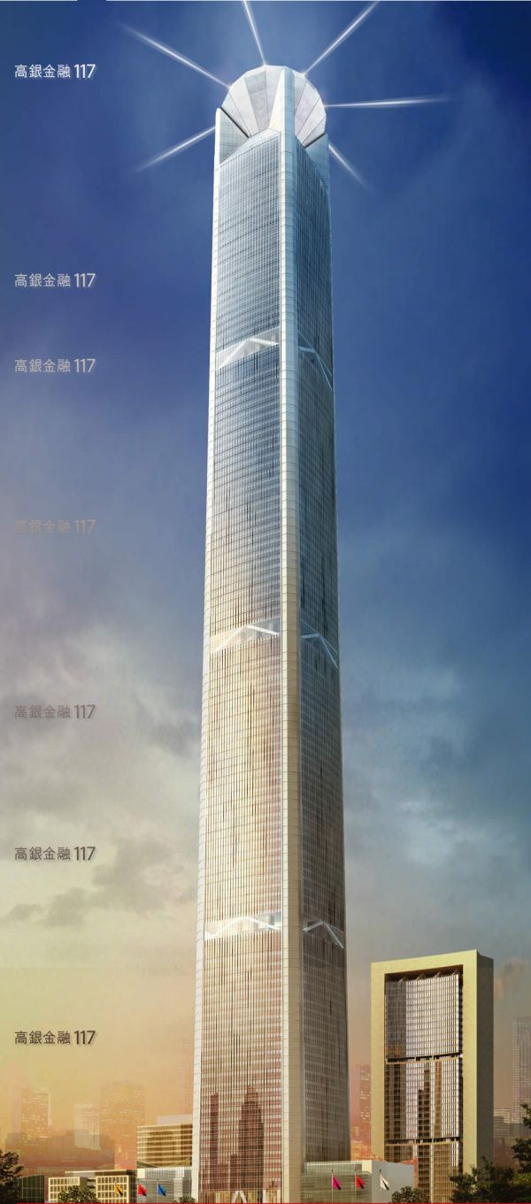 Goldin Finance 117 Tianjin, China.  2014 117 floors 597 m (1959 ft)