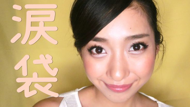 【デカ目】涙袋の作り方 / How to make Big eyes (Japanese Trend) - YouTube