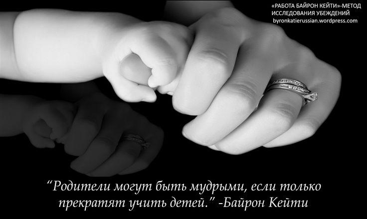 «Родители могут быть мудрыми, если только прекратят учить детей.» ~ Байрон Кейти «Parents can be wise only when they stop teaching.» ~ Byron Katie…